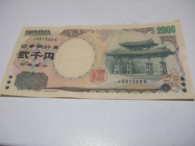ECナビブログβ版-二千円札 表面