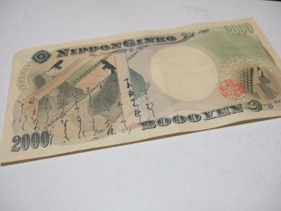 ECナビブログβ版-二千円札 裏面