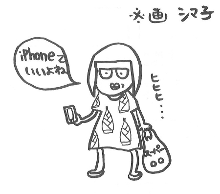 ECナビブログスタッフ シマ子