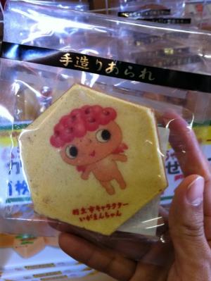 いがまんちゃん煎餅