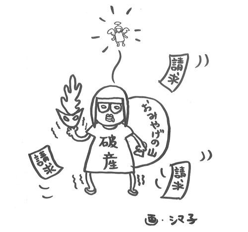 シマ子破産の図