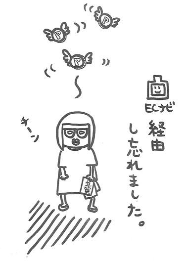 1219_シマ子