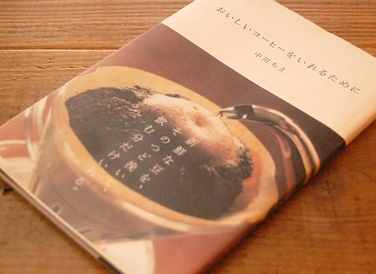 中川ちえ(著)おいしいコーヒーをいれるために