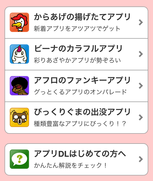 アプリの種類を選ぶ