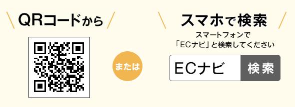 ECナビスマホサイトにアクセス!