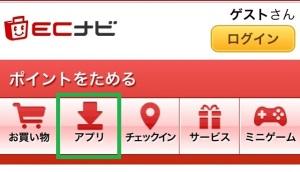 アプリのボタン