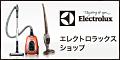 エレクトロラックス ショップ Electrolux Shop