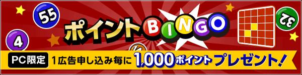 bingobnr_600x150