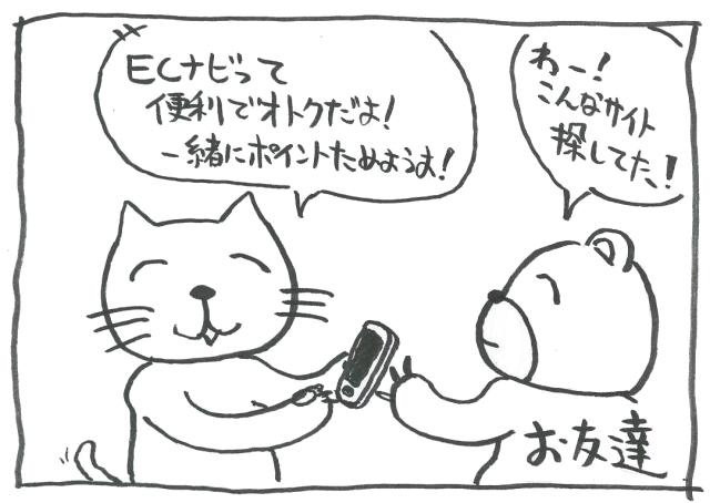 友達紹介1