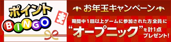 bingo_banner_blog
