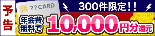 SP予告_640x150